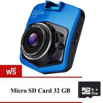 Camera FHD Car Cameras กล้องติดรถยนต์ รุ่น T300I(Blue)ฟรี Memory Card 32 GB (image 0)