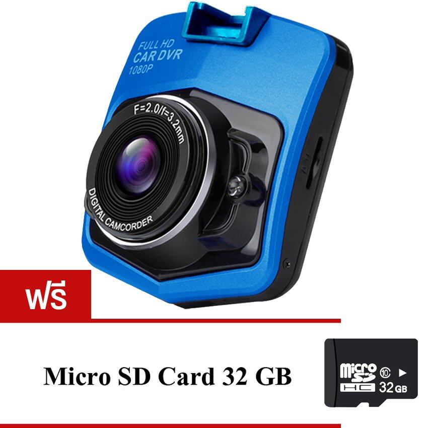 Camera GOOD IT FHD Car Camerasกล้องติดรถยนต์ รุ่นT300i (Blue)ฟรีMemory Card 32 GBs