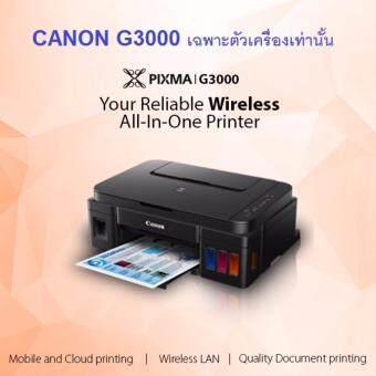 ประเทศไทย CANON G3000 (ไม่มีหมึกและหัวพิมพ์)