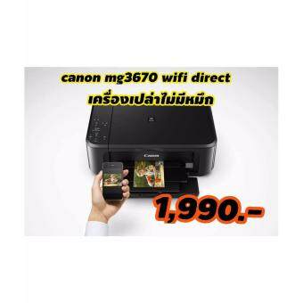 CANON MG3670 WIFI DIRECT(NO INK)