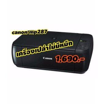 CANON MP287 ไม่มีตลับหมึก (NO INK)