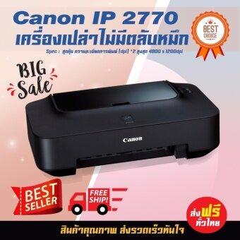 รีวิวพันทิป Canon Pixma IP2770 Printer (เครื่องเปล่า)