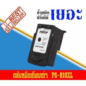 Canon Pixma MX357/366/416/426 ใช้ตลับหมึกอิงค์เทียบเท่า รุ่น PG-810XL ดำ1ตลับ