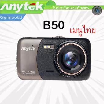 Car camera Anytek B50 Car DVR Full HD 1080P กล้องติดรถยนต์ Full HD 1080P G-Sensor