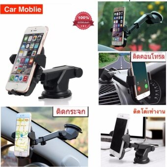 ที่วางโทรศัพท์ในรถ Car holder all in 1 (ติดกระจก ติดคอนโทรลรถ เพิ่มความยาว ) สำหรับ มือถือ ทุกรุ่น สีดำ