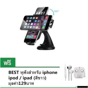 ที่วางโทรศัพท์ในรถ ติดกระจกรถ ขาตั้งที่วางโทรศัพท์มือถือในรถยนต์Car Universal Holder สีดำ=1pcs + ฟรี หูฟัง สำหรับ iPhone / iPad /iPod (สีขาว) =1pcs