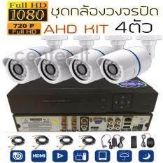 CCTV AHD KIT ชุดกล้องวงจรปิด 1080p HDMI AHD 2.0MP - 4CH
