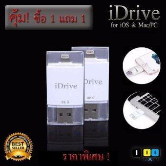 ซื้อคู่ iDrive แฟลชไดรฟ์สำหรับไอโฟน เชื่อมต่อ บันทึกข้อมูล HD iPod iPhone iPad 32 GB (White)