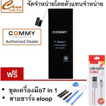 Commy แบตเตอรี่ iPhone 5 ฟรี ชุดเครื่องมือ 7in1 + สายชาร์จ eloopตรงรุ่น