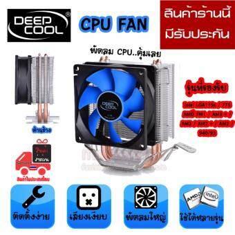 ราคา CPU AIR COOLER DEEPCOOL พัดลมซีพียู ดีฟคูลใช้ได้ทุกรุ่น AMD/INTEL(สีฟ้า)