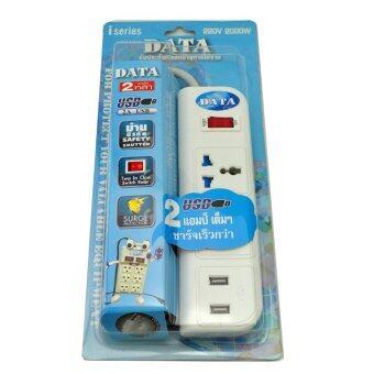 DATA รางปลั๊ก 2 ช่อง 2 USB รุ่น WL-122i 2 หลา (White)