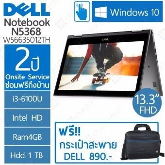 Dell 3568 Notebook 2 in 1 (W56635012TH) Touch Screen 13.3