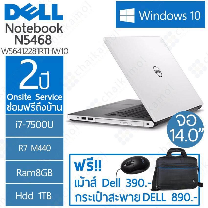 Dell Inspiron 5468 -W56412281RTHW10 14'HD  i7-7500U  R7 M445  8GB  1TB  Win10  2Y onsite