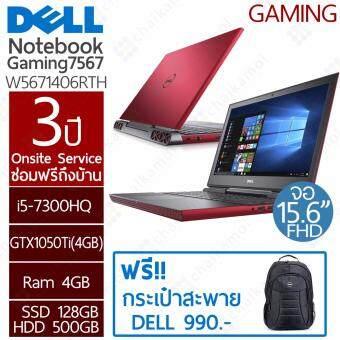 Dell Inspiron 7567 W5671406RTH