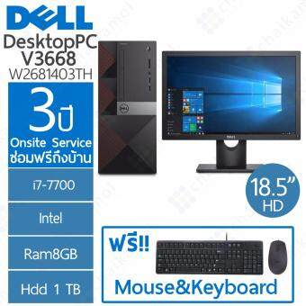 Dell PC Desktop Vostro W2681403TH i7-7700 / 8GB / 1TB / 3Y onsite + Monitor 18.5\ 1916HV