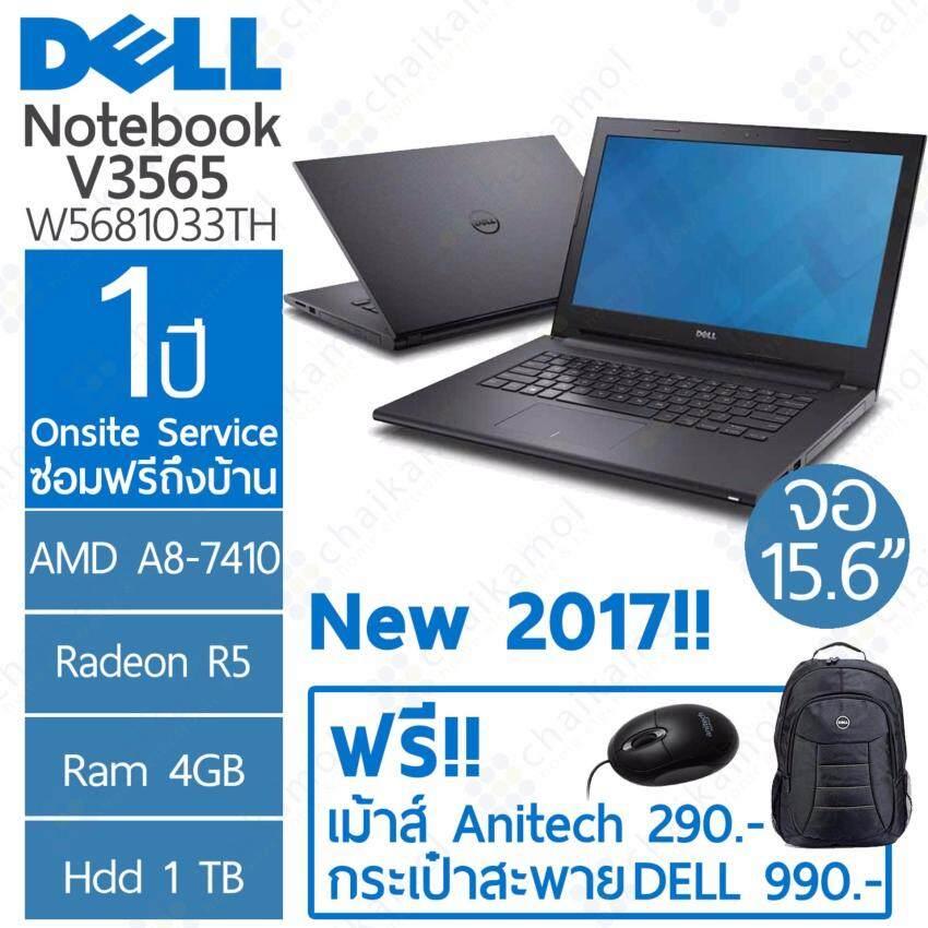 Dell Vostro V3565 W5681033TH 15.6/A8-7410/Radeon R5/1TB/4GB/1Y Onsite(Black)