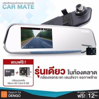 DENGO Car Mate กล้องติดรถยนต์รุ่นเดียวในท้องตลาด กล้องเลนส์ขวา จอด้านซ้าย 2 กล้อง พร้อมเตือนออกนอกเลน แถมฟรี กล้องมองหลังและ Micro SD Card 8 GB มูลค่า 990 บาท