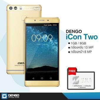 Dengo Icon Two สมาร์ทโฟนดีไซน์หรู กล้องสวย พร้อมแฟลชกล้องหน้า หน้าจอ 5.5 นิ้ว (GOLD) แถมฟรี Soft Case + ฟิล์มกระจกและฟิล์มกันรอย รวมมูลค่า 900 บาท