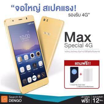 Dengo Max Special 4G (Gold) สมาร์ทโฟนจอใหญ่ สเปคแรง รองรับ 4G แถมฟรี! Case Smart Flip Cover มูลค่า 490 บาท + ฟิล์มกระจกและฟิล์มกันรอย มูลค่า 590 บาท