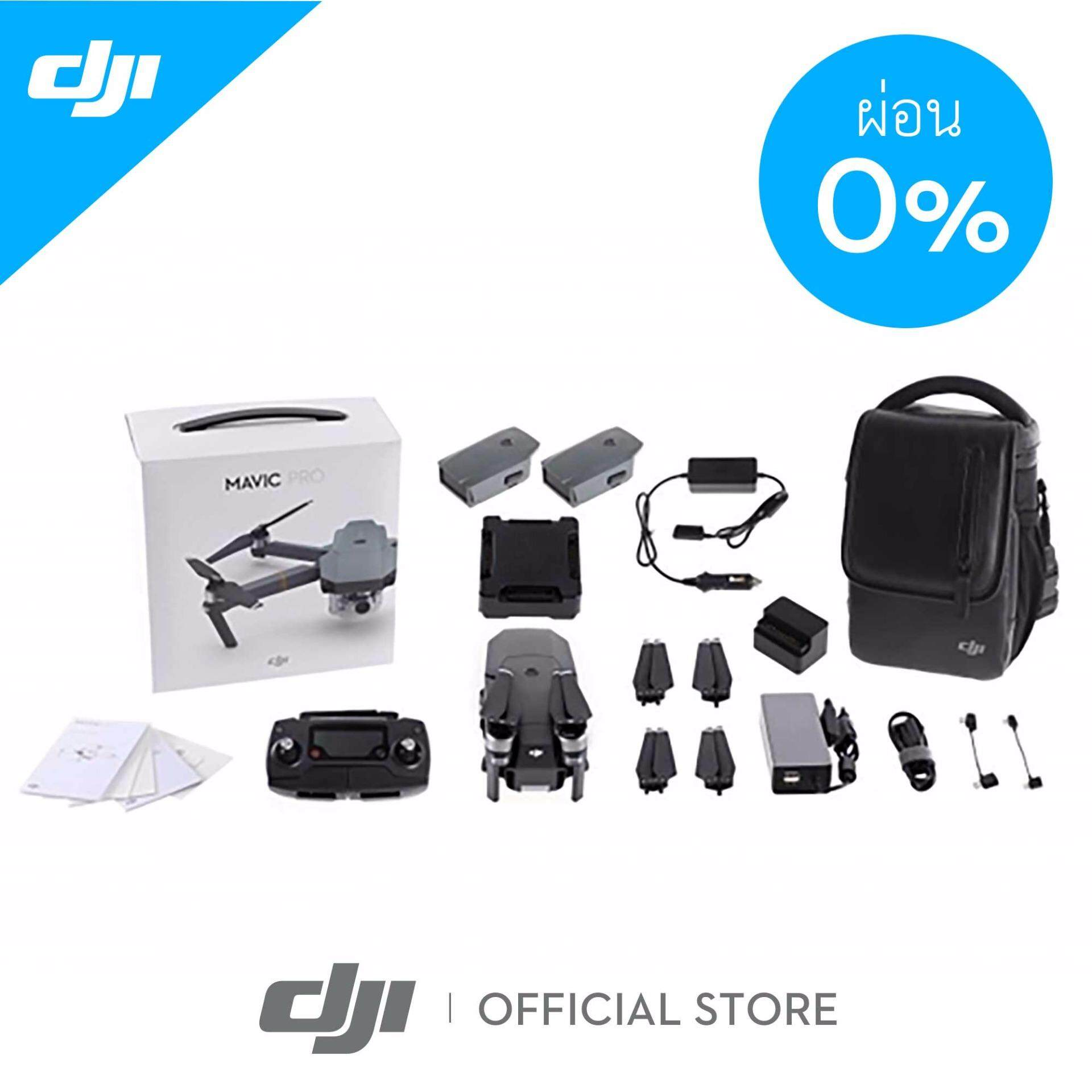 DJI Mavic Pro Fly More Combo - โดรนถ่ายภาพ Mavic Pro พร้อมอุปกรณ์เสริมครบเซ็ต และกระเป๋าเป้