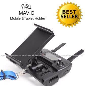 DJI MAVIC PRO Mobile & Tablet Holder ที่จับโทรศัพท์และแทปเลตมาวิคโปร สีดำ