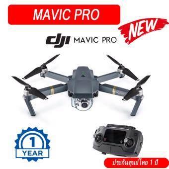 DJI MAVIC Pro standard โดรนพับได้ ประกันศูนย์ไทยแท้