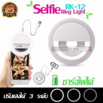 DT Selfie Ring Light RK-12 ไม่ต้องใส่ถ่าน ชาร์จไฟได้ (สีขาว) (image 0)