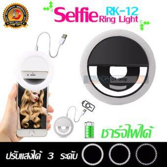 DT Selfie Ring Light RK-12 ไม่ต้องใส่ถ่าน ชาร์จไฟได้ (สีดำ)