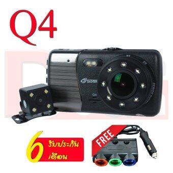 DTAWAN กล้องติดรถยนต์ Star Q4 กล้องติดรถยนต์อัจฉริยะบันทึกภาพหน้าหลัง มีเตือนการชน เตือนออกนอกเลน ความคมชัดระดับSuperHD 1296P แถมฟรี ปลั๊กพ่วง เข้า 1 ออก 3 มูลค่า 250บาท