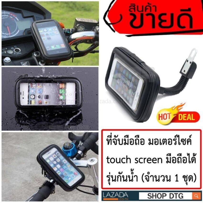 DTG ที่จับมือถือ มอเตอร์ไซค์ touch screen ได้แบบกันน้ำ หน้าจอขนาด 4 นิ้ว ( จำนวน 1ชุด )