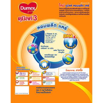 DUMEX ดูเม็กซ์ นมผง ดูมิลค์ 3 รสจืด 1500 กรัม (แพ็ค 3 ถุง) - 2