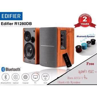 Edifier R1280DB Multimedia Bluetooth Speaker ลำโพงบลูทูธสำหรับคอมพิวเตอร์/อุปกรณ์เครื่องเสียงอื่นๆ รับประกันศูนย์(สีน้ำตาลแดง) แถมฟรี ลำโพงบลูทูธ Ewa A109 มูลค่า 690 บาท