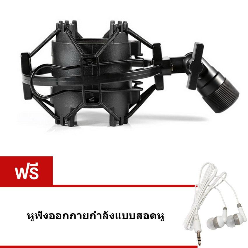 Elit Black Microphone Mic Shock Mount อุปกรณ์ป้องกันเสียงรบกวน ป้องกันการสั่นสะเทือน ขณะอัดเสียง แถมฟรี หูฟัง ออกกายกำลังแบบสอดหู