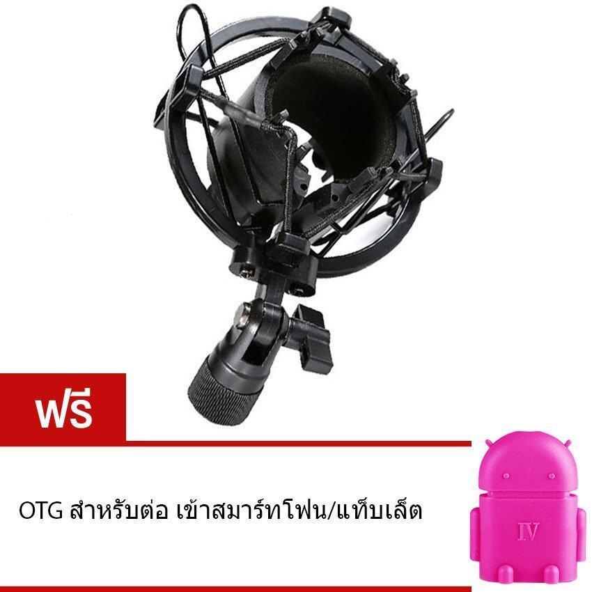 Elit Black Microphone Mic Shock Mount อุปกรณ์ป้องกันเสียงรบกวน ป้องกันการสั่นสะเทือน ขณะอัดเสียง แถมฟรี OTG สำหรับต่อ เข้าสมาร์ทโฟน/แท็บเล็ต