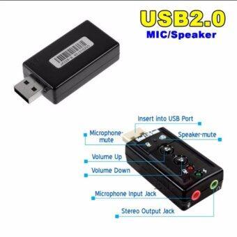ราคา Elit USB Sound Adapter External USB 2.0 Virtual 7.1 Channel (Black)
