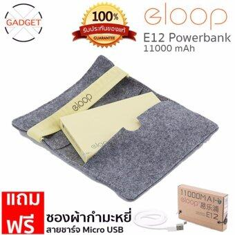 Eloop รุ่น E12 Power Bank 11000mAh ฟรี ซองกำมะหยี่+สายชาร์จ Micro USB