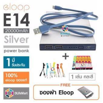 Eloop E14 20000mAh Power Bank (สีเงิน) แถมฟรี + สายชาร์จ Eloop 2in1 Cable แท้ (คละสี) ซองผ้า eloop e14