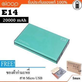 Eloop E14 Power Bank 20000mAh ฟรี ซองกำมะหยี่