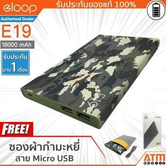 Eloop E19 Power Bank 18,000mAh (สีลายทหาร) ฟรี ซองผ้ากำมะหยี่