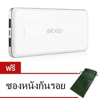Eloop Power Bank 13000mAh รุ่น E13 - สีขาว (ฟรี ซองหนังกันรอย)