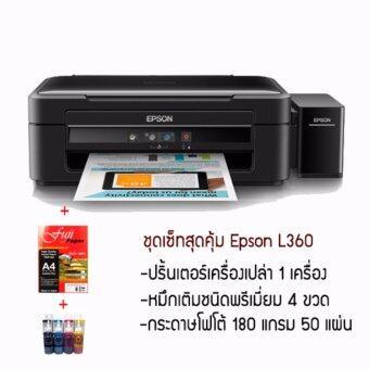 ชุดเซ็ทปริ้นเตอร์ Epson L360 เครื่องเปล่า + หมึกเติมชนิดพรีเมี่ยม + กระดาษโฟโต้
