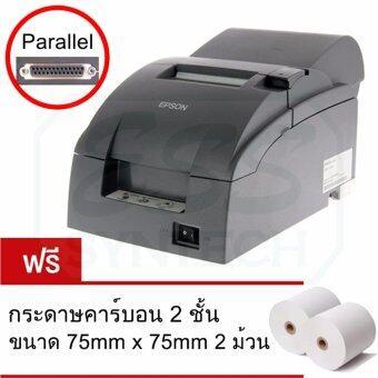 ลดราคา เครื่องพิมพ์ใบเสร็จระบบหัวเข็ม เก็บสำเนาใบเสร็จได้ Epson TM-U220A Dot Matrix Printer(Parallel)