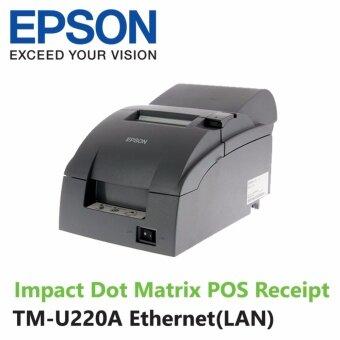 เปรียบเทียบราคา Epson TM-U220A เครื่องพิมพ์สลิป ใบเสร็จรับเงิน ใบกำกับภาษีอย่างย่อ Ethernet Interface