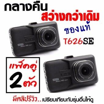 GP4 กล้องติดรถยนต์ WDR และ Parking Monitor บอดี้โลหะ จอใหญ่ 3.0นิ้ว เมนูไทย รุ่น T626SE (เวอร์ชั่น3) ถ่ายกลางคืนสว่างกว่าเดิม (Black) + แพ็คคู่ 2 ตัวประหยัดกว่า - ( มีคลิปวีดีโอรีวิว เปรียบเทียบกับรุ่นอื่น )