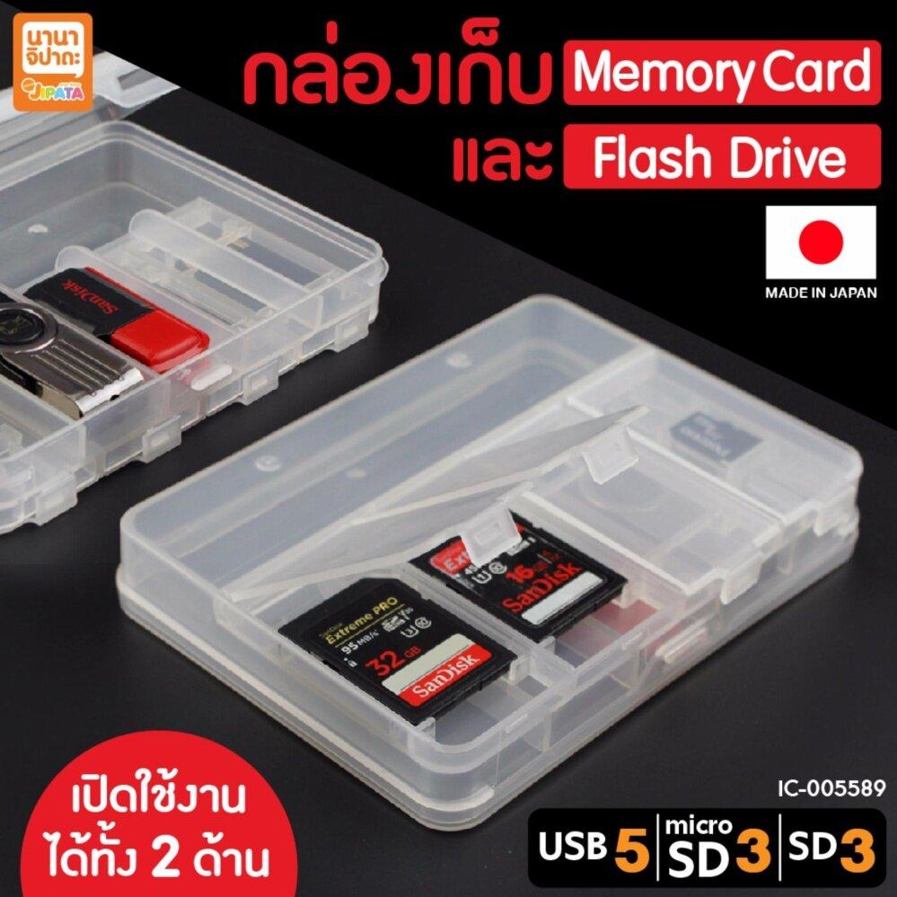 กล่องเก็บเมมโมรี่ และ Flash Drive 1 กล่องBC606