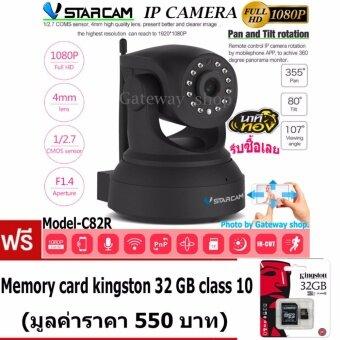 เปรียบเทียบราคา Gateway VStarCam กล้องวงจรปิดไร้สาย WiFi IR-Cut CMERLA-IP-2MP รุ่น C24Sแถมฟรี Memory Card 32 GB Class 10