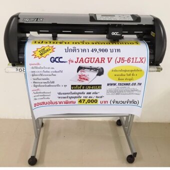 ประกาศขาย GCC-J5-61LX
