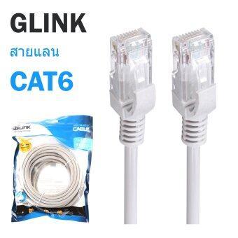 Glink UTP Cable Cat6 10Mสายแลนสำเร็จรูปพร้อมใช้งาน ยาว10เมตร(White)