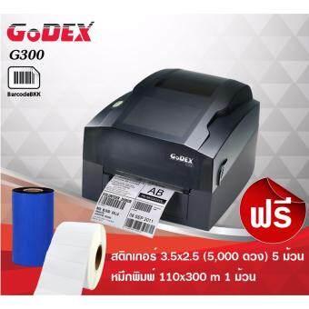 Godex เครื่องพิมพ์บาร์โค้ดรุ่น G300 Lan ประหยัด คุ้มค่าสำหรับการพิมพ์จำนวนมาก