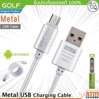 Golf สายชาร์จ Micro USB แบบถัก Metal Quick Charge/Data Cable สำหรับSamsung / Android (สีเงิน)
